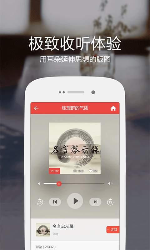 凤凰FM截图2