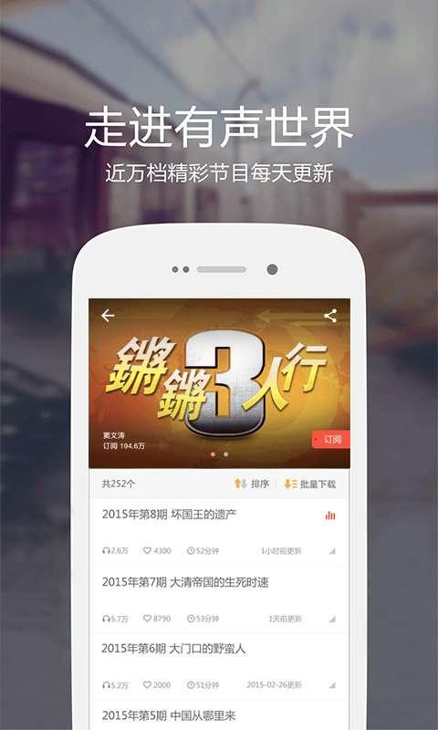 凤凰FM截图4