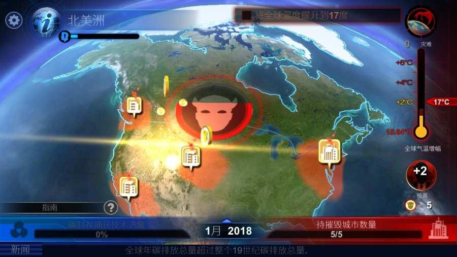 碳素战争截图4