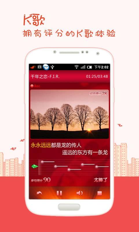 K歌达人-好用的免费唱歌软件,可以带走的手机KTV。天天K歌爱唱歌,好听好唱欢乐多。 截图3