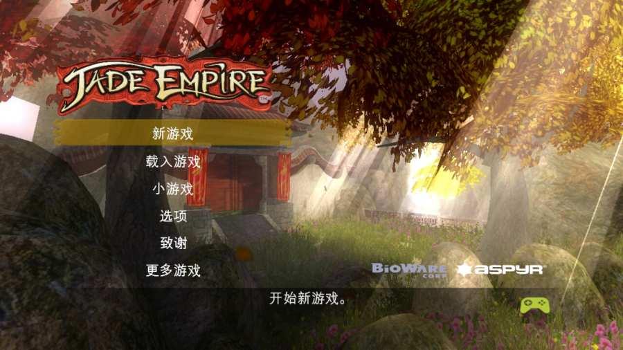 翡翠帝国特别版截图4