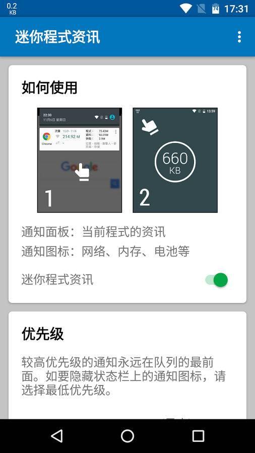 迷你程序资讯:AppInfo