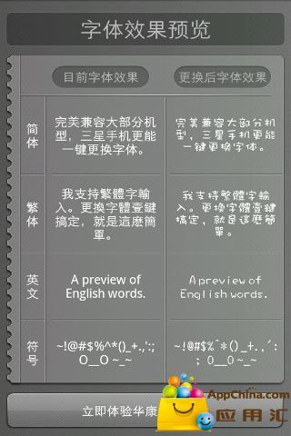 华康娃娃字体-免ROOT换字体截图1