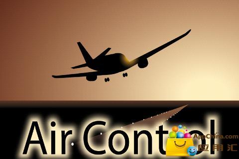 空中管制正式版