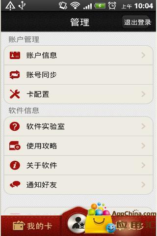 玩社交App|1卡生活免費|APP試玩