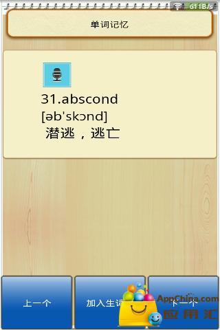 英语六级词汇速记