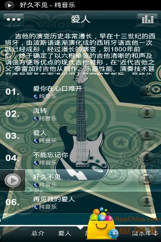 【免費媒體與影片App】浪漫吉他-APP點子