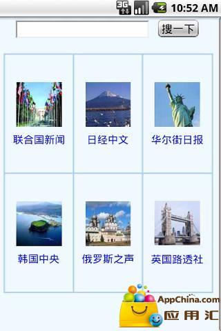 世界新闻看中国