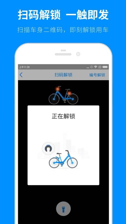 小蓝单车截图2