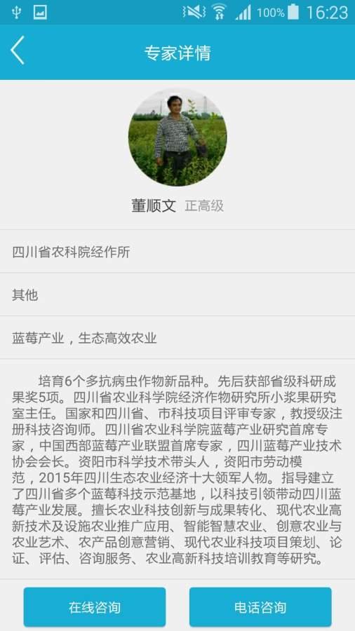 四川科技扶贫在线