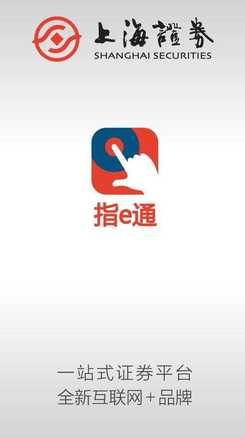 上海证券指e通截图3