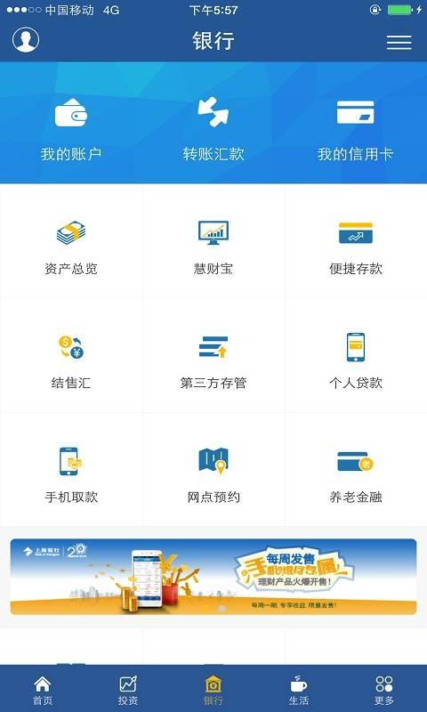 上海银行截图0
