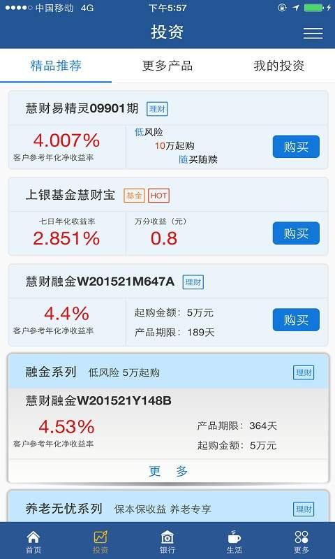 上海银行截图1