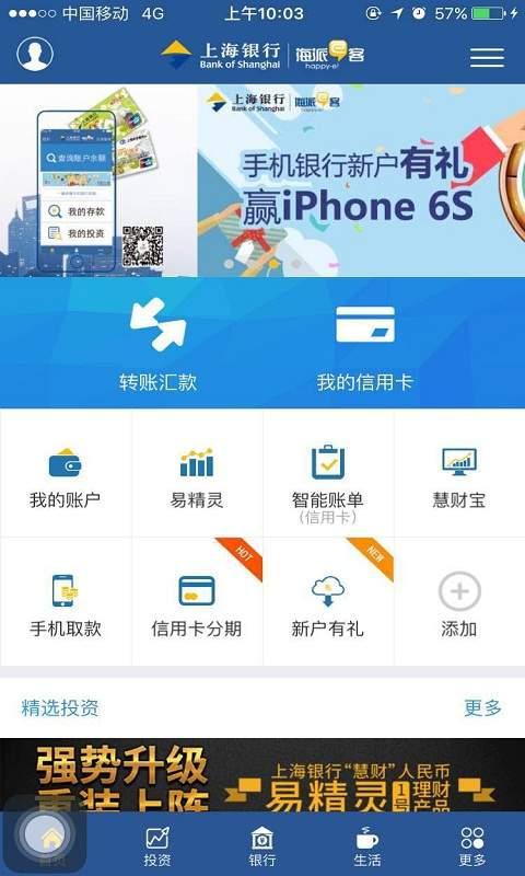 上海银行截图2
