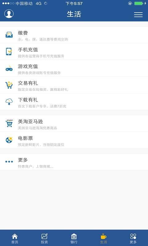 上海银行截图3