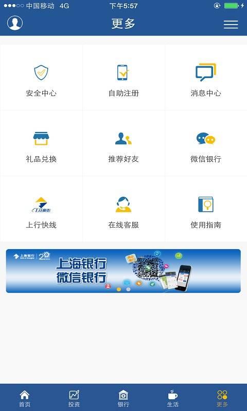 上海银行截图4