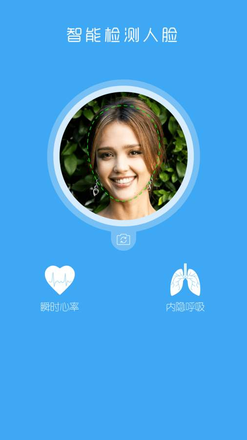 心率呼吸健康卫士