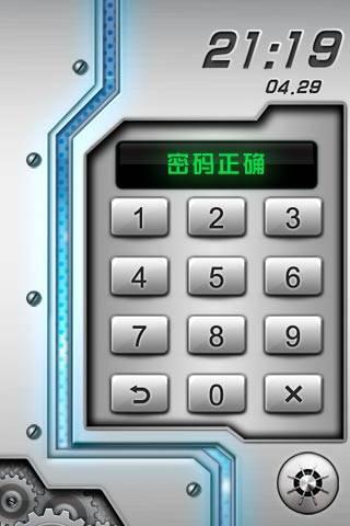 数字密码锁截图1