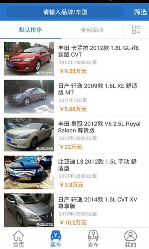 中国二手车城截图1