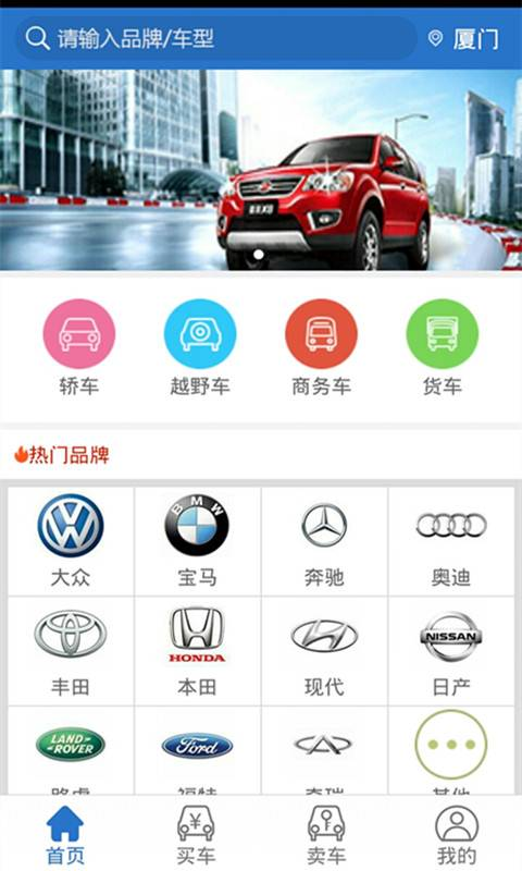 中国二手车城截图2