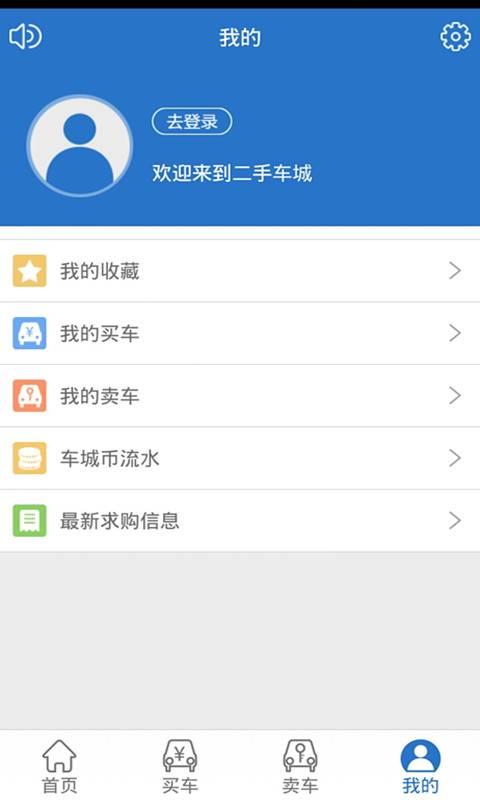 中国二手车城截图3