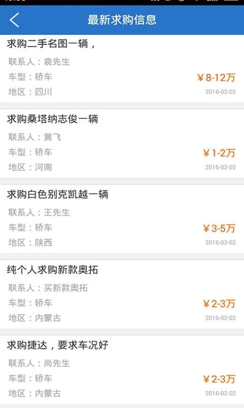 中国二手车城截图4