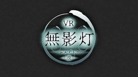 【VR版】改・恐怖!从废医院中脱出:无影灯