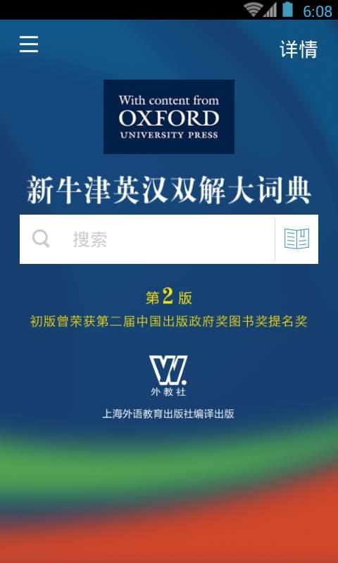 新牛津英汉双解大词典截图0