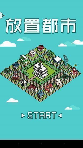 放置都市—建造属于自己的街道