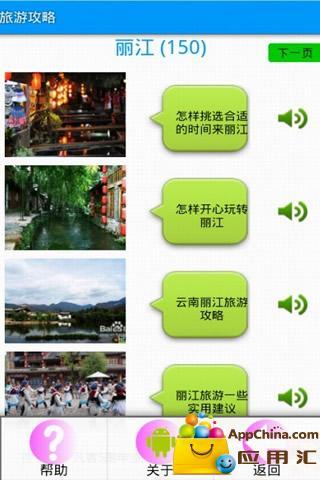 玩免費生活APP|下載旅游攻略 app不用錢|硬是要APP