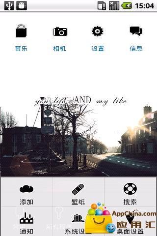 YOO主题-我爱你得生活截图3