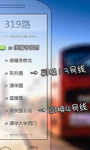 搜狗公交截图2