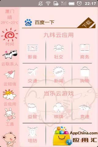 CC猫卡通主题桌面 工具 App-癮科技App