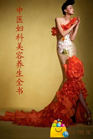 中医妇科美容养生全书