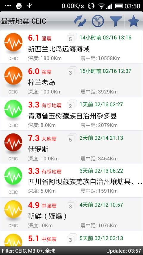 地震讯息截图1