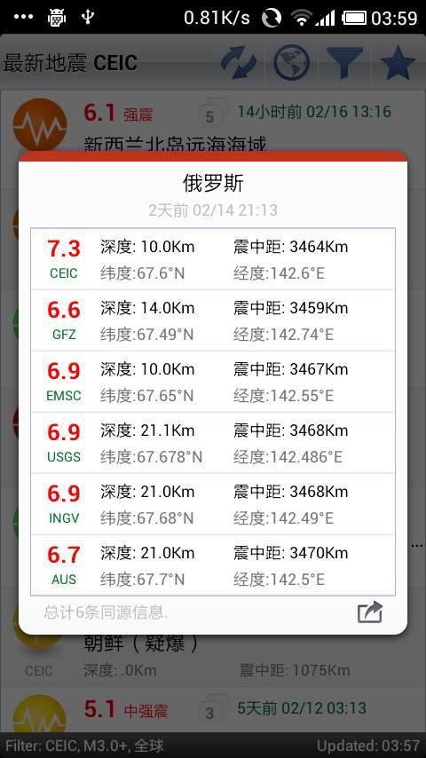 地震讯息截图2