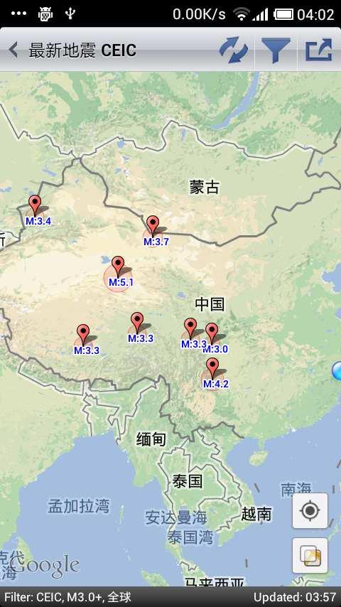 地震讯息截图3
