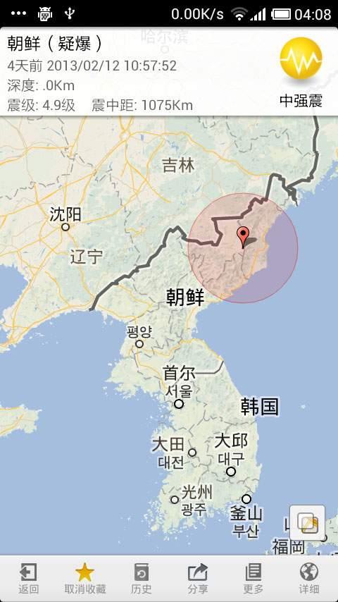 地震讯息截图4
