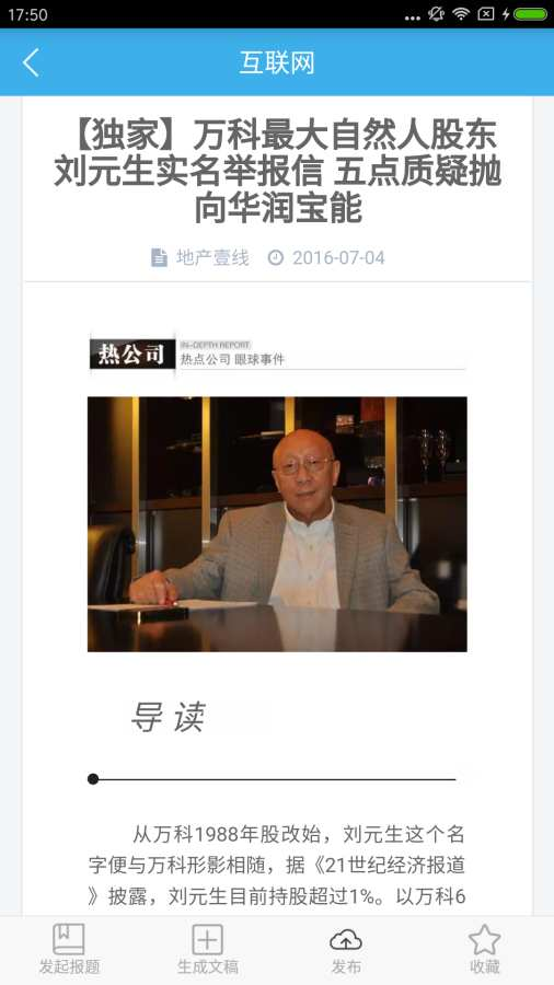 广播云采编截图3