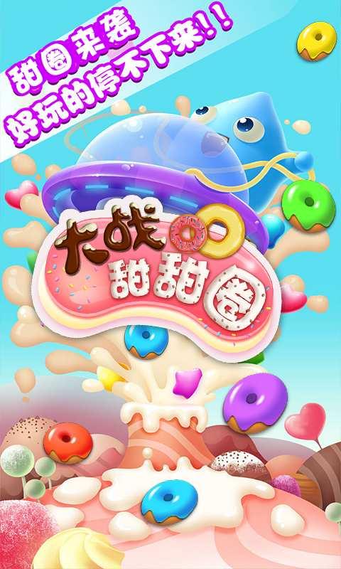 大战甜甜圈截图0