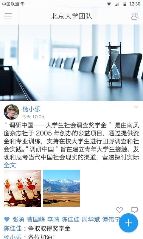 调研中国截图4