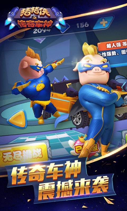 猪猪侠之传奇车神截图4