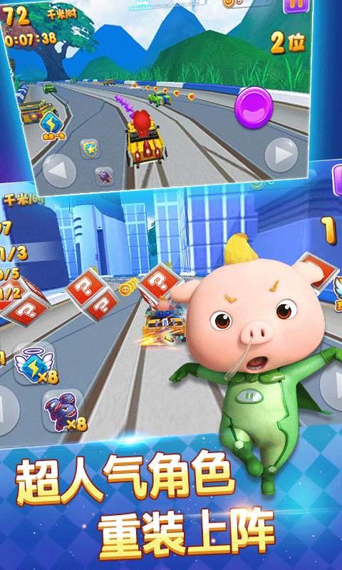 猪猪侠之五灵飞车截图1
