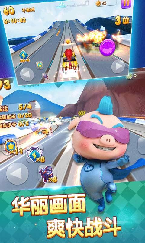 猪猪侠之五灵飞车截图3