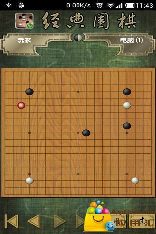 玩免費棋類遊戲APP|下載经典围棋 app不用錢|硬是要APP