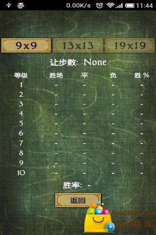 【免費棋類遊戲App】经典围棋-APP點子