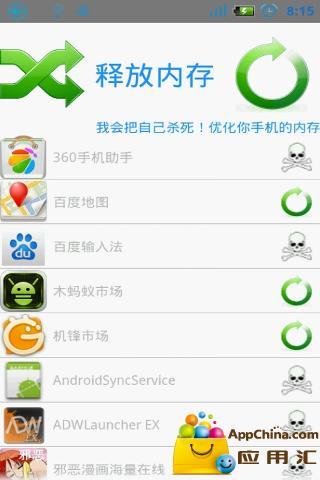 [Cydia必裝]Cleaner超級專業一鍵釋放iOS內存記憶體空間@ 瘋先生 ...
