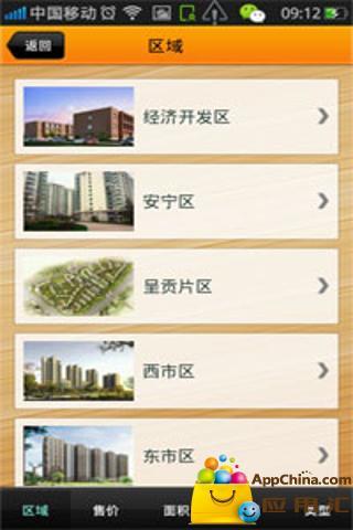 云南房产信息网