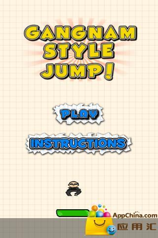 江南Style跳跃