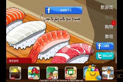 寿司好友截图3